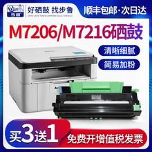lt201粉盒2071f2081s180122061851墨粉lj2205184020517255F步鲁适用联想m7206w硒鼓m7216打印机7256