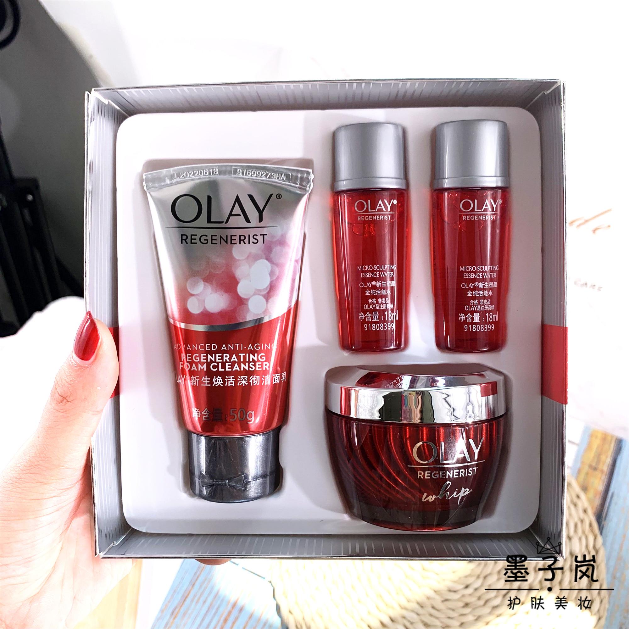 专柜套盒OLAY玉兰油空气霜 水感透白/新生塑颜空气凝霜50g大红瓶