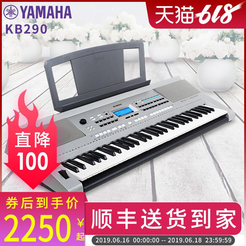 雅马哈电子琴KB290培训61键力度键盘成人初学儿童比赛练习考级琴