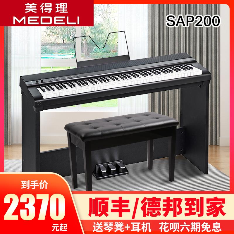 Medeli美得理电钢琴SAP200便携式电子钢琴88键重锤初学者专业家用