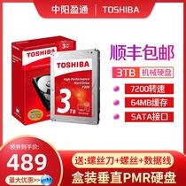 顺丰包邮东芝P300硬盘3TB台式电脑机械硬盘7200转垂直PMR可监控