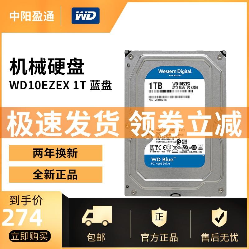 WD/西部数据 WD10EZEX 1T 台式机机械硬盘 西数1TB 蓝盘64M7200转