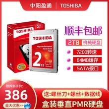 【顺丰包邮】东芝硬盘P300 2T台式机3.5寸机械硬盘7200转 PMR