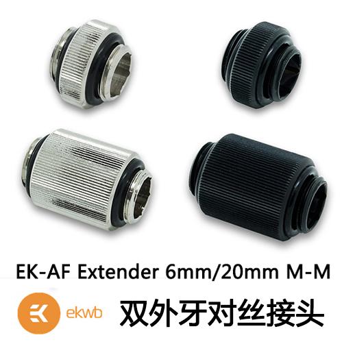 [现货]EK-AF Extender 6mm12mm//20mm G1/4 双外牙  EKwb对丝接头