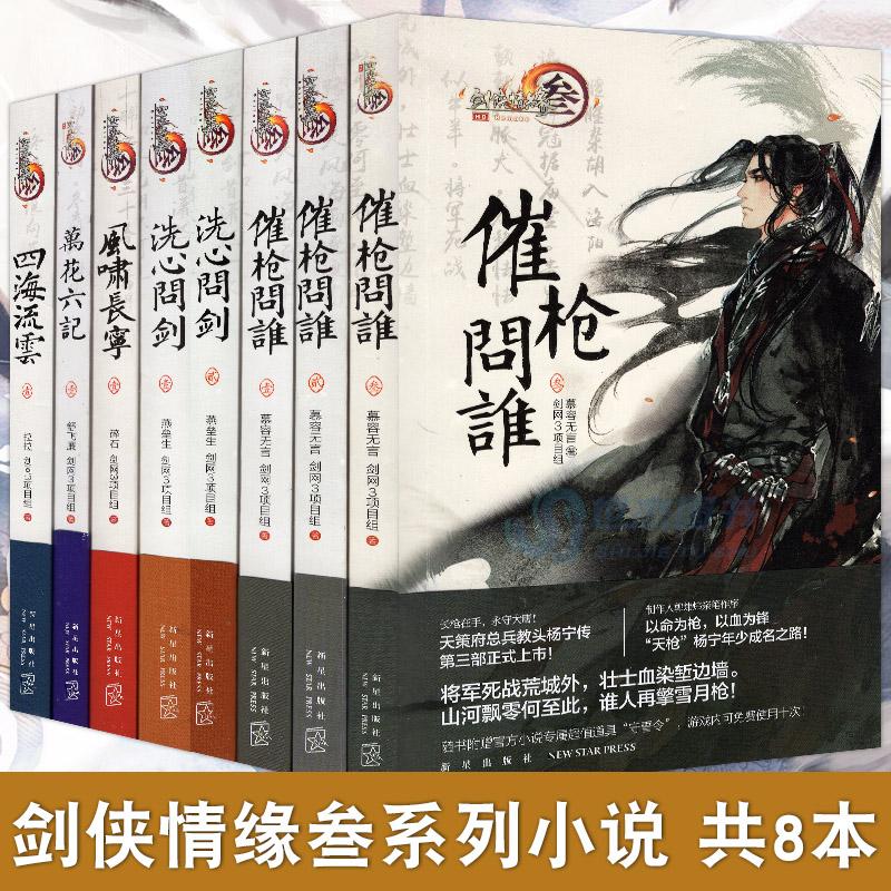 Внутриигровые ресурсы Swordsman II rumor Артикул 618725805724