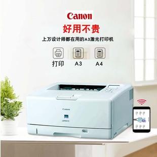 进口佳能CAD设计图纸试卷双面网络办公家商用A3A4黑白激光打印机