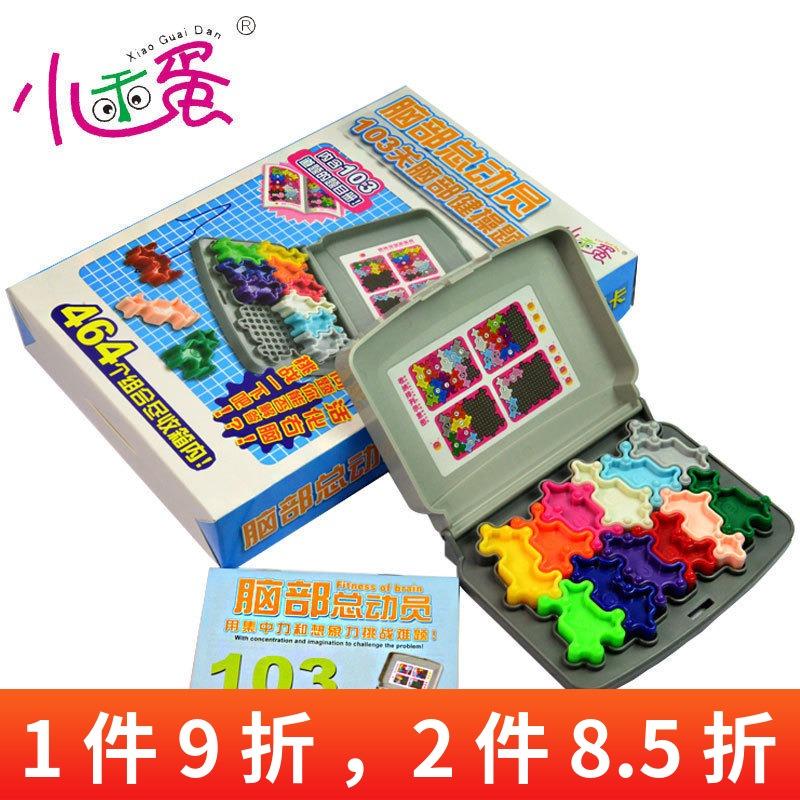 小乖蛋 脑部总动员 智力解题103关脑保健操题卡益智玩具拼图 8803