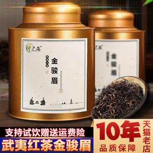 武夷山花果香500g罐装桶装广蕴茶叶