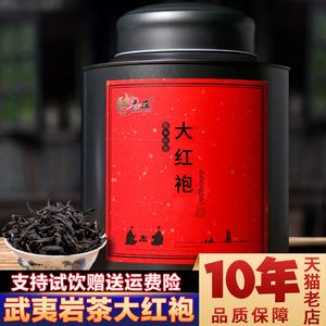 广蕴武夷山浓香型400g罐装大红袍