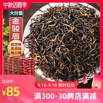 金骏眉茶叶特级正宗武夷红茶浓香型金俊眉2020新茶袋装盒装500g
