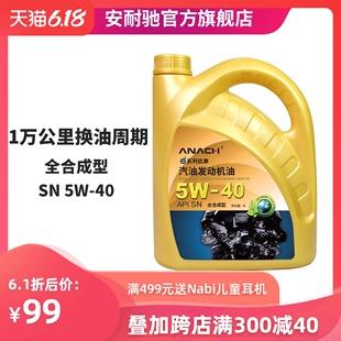 安耐驰道坦机油SN5W-40 4L全合成机油发动机汽油机油 ANACH系列