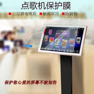21.5 23.6英寸点唱机点歌机显示屏液晶屏幕膜贴膜保护膜