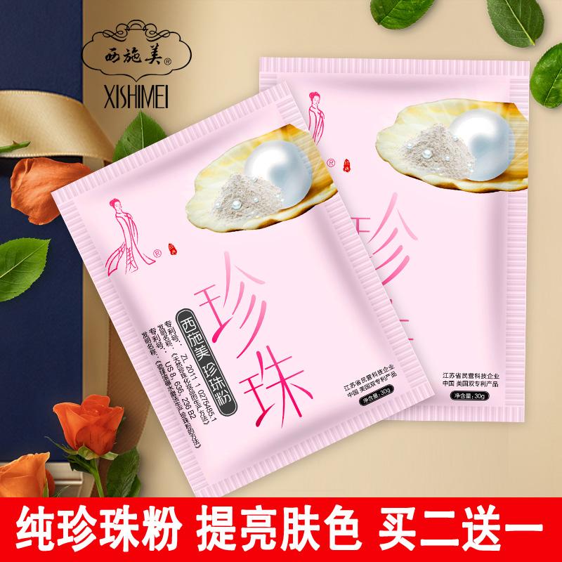 西施美纯珍珠粉30g外用淡化痘印面膜粉保湿控油提亮肤色