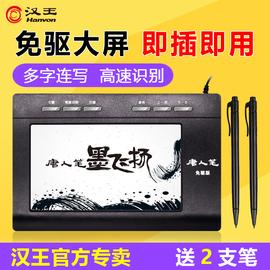 汉王手写板唐人笔墨飞扬免驱动智能大屏老人电脑键盘写字板输入板