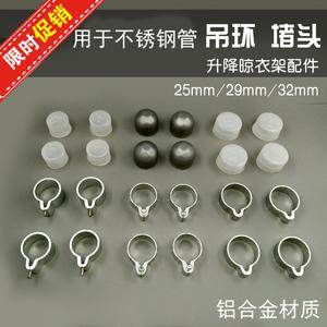 升降手搖曬晾衣架配件適用于不銹鋼管套環堵頭吊球吊環25 29 32MM