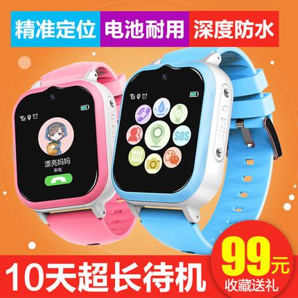 【普耐尔旗舰店】普耐尔 儿童电话智能手表防水定位