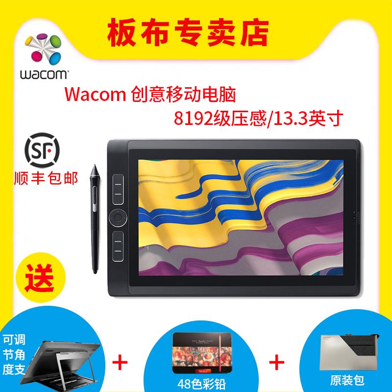 Wacom移动电脑3代DTH-W1320新帝专业数位手绘高清屏送好礼