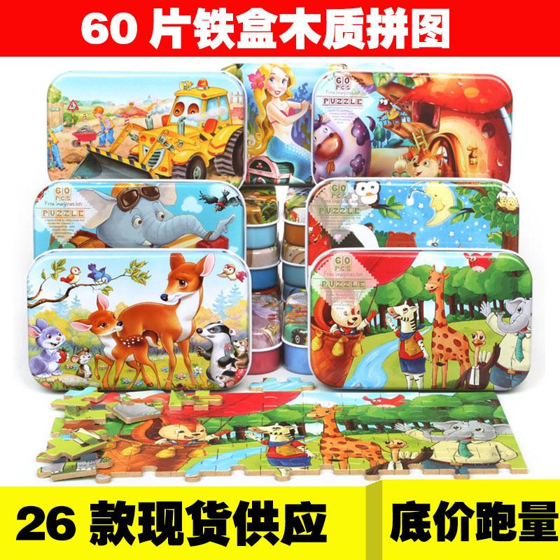 60片儿童拼图益智玩具2-3-6-8岁 幼儿园早教男女孩拼板木质铁盒装