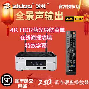 芝杜ZIDOO Z10 高清网络播放机4K HDR蓝光播放器3D硬盘双频WIFI