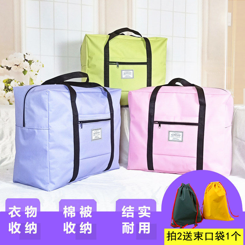 行李包装衣服行李袋被子收纳打包袋