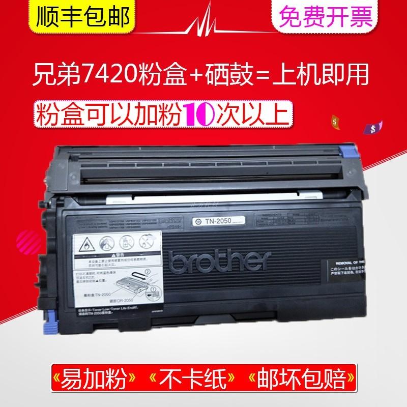 兄弟TN2050粉盒 适用原装MFC7420 7220 DCP7010 FAX2820 2040硒鼓