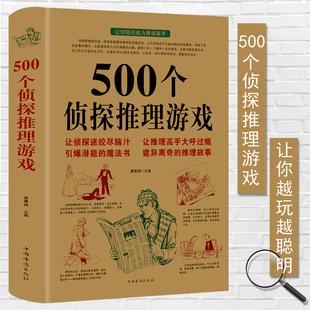 现货正版500个侦探推理游戏黄青翔著侦探推理游戏书侦探书籍推理破案侦探思维游戏书侦探推理悬疑小说每天一个侦探推理游戏书籍