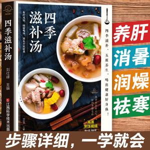 炖汤四季滋补汤煲汤大全营养家常菜