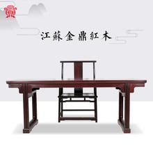 金鼎红木明式画案 红木长条案中式古典写字台大班桌官帽椅 大条案