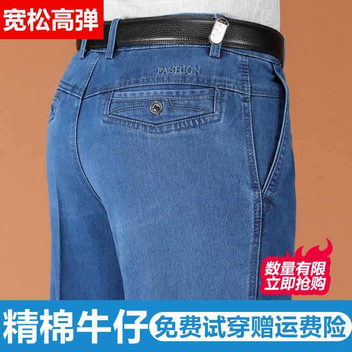 Light jeans for middle-aged and old men in spring and summer