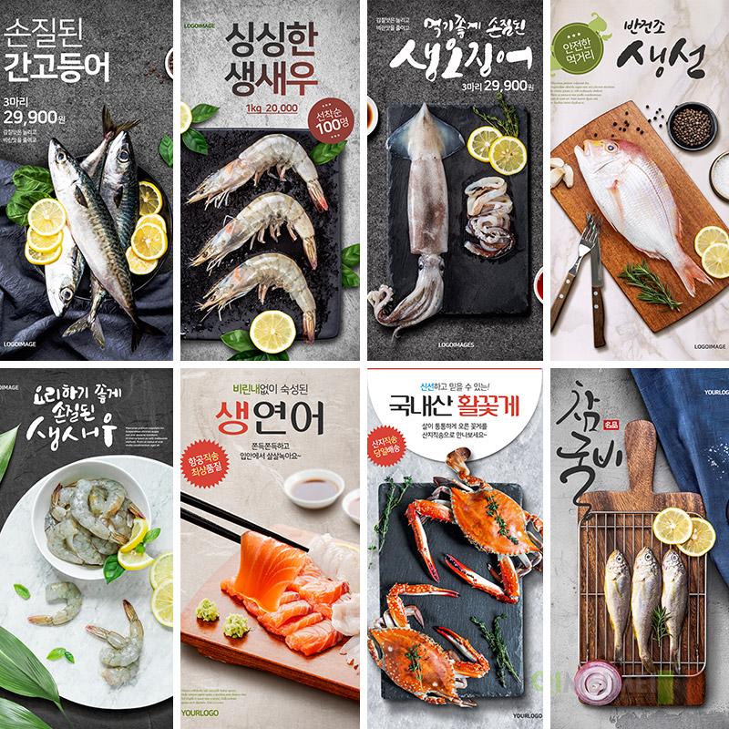 新鲜食材餐饮美食海鲜鱼虾蟹三文鱼电商海报psd设计素材951008