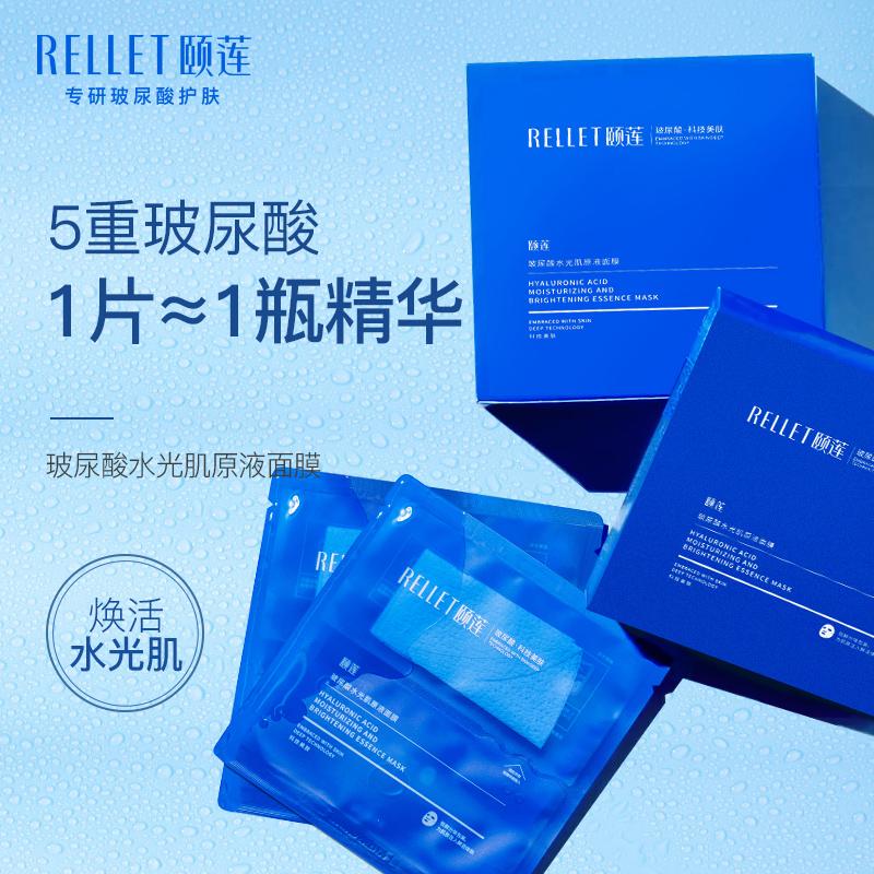 【zb】颐莲玻尿酸面膜分体修护补水高保湿急救面膜