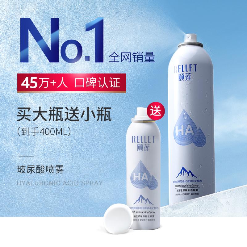颐莲玻尿酸补水喷雾舒缓镇定修护肌肤保湿化妆水