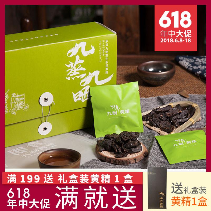 Чэн Тянь верх статья новый Свежий дикий чай Хуан Цзин чай Хуан Цзин дикий бесплатная доставка по китаю 500 г премиальных девяти пару девять солнце Хуан Цзин фильм