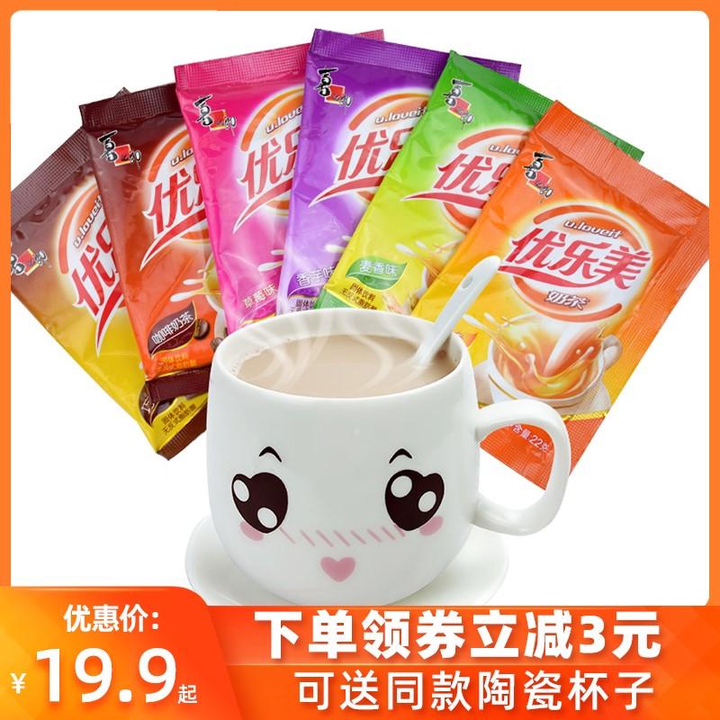 优乐美奶茶包邮袋装50包速溶奶茶粉即冲即饮整箱原味咖啡冲泡饮品