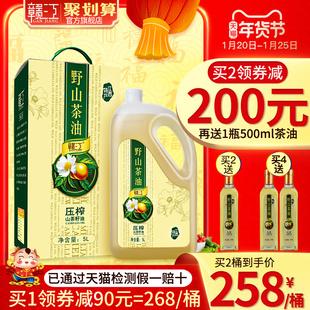 赣江野山茶油5L江西茶油食用油茶树油纯正山茶籽油野生农家茶子油