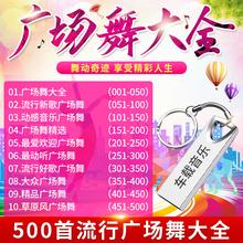 流行广场舞U盘大全 广场舞曲家用中老年专用广场舞音乐500首MP3