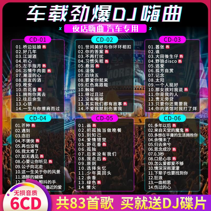 车载cd 2019抖友流行劲爆重低音碟片