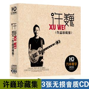 正版许巍cd专辑 无尽光芒 经典音乐无损音质唱片汽车载cd光盘碟片