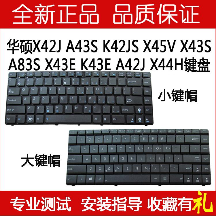 华硕X42J A43S K42JS X45V X43S A83S X43E K43E A42J X44H键盘