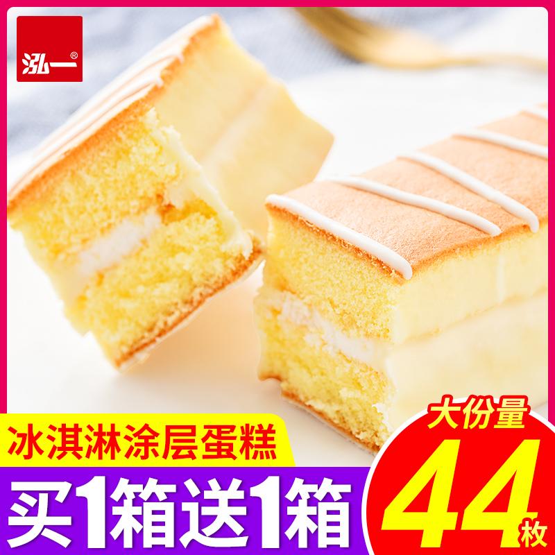 泓一涂层夹心冰淇淋蛋糕网红零食小吃整箱糕点营养早餐休闲美食品