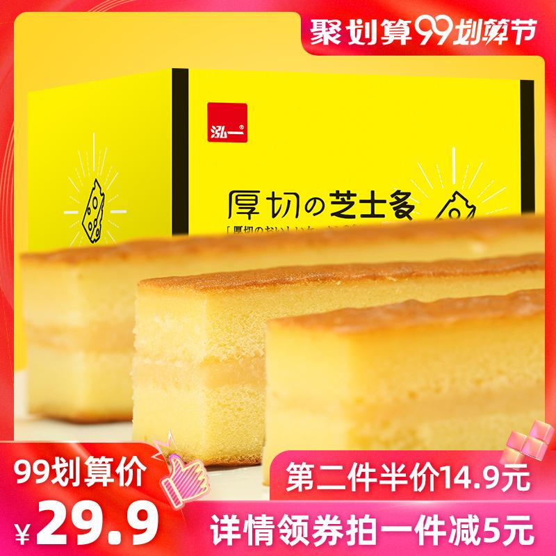 泓一厚切芝士条蛋糕网红甜品零食早餐营养糕点面包美食小吃整箱装