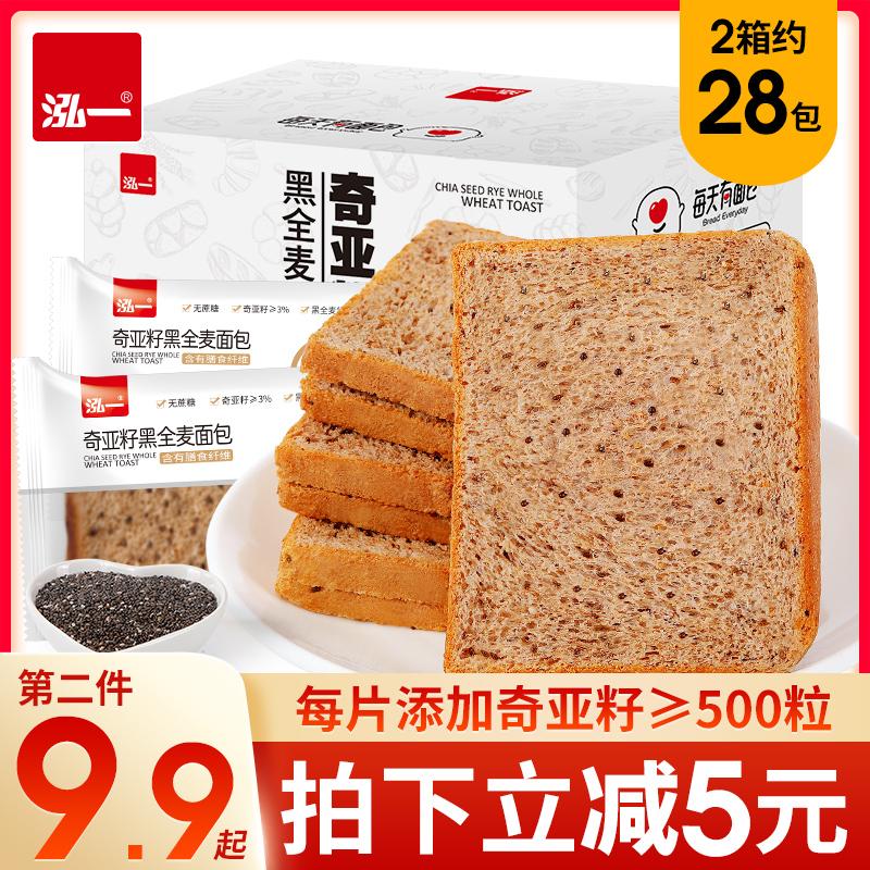 泓一奇亚籽黑全麦面包整箱低0早餐卡脂肪热量健康代餐饱腹吐司