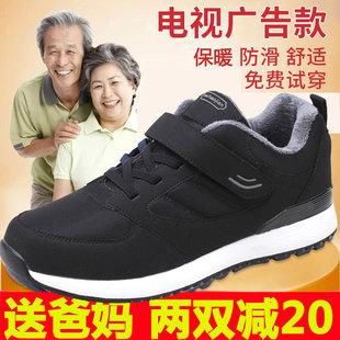 老人鞋男秋冬运动中老年健步鞋男士黑色防滑软底爸爸加绒保暖棉鞋