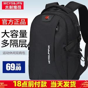 商务双肩包男韩版时尚潮流青年背包街头个性男包简约旅游旅行书包