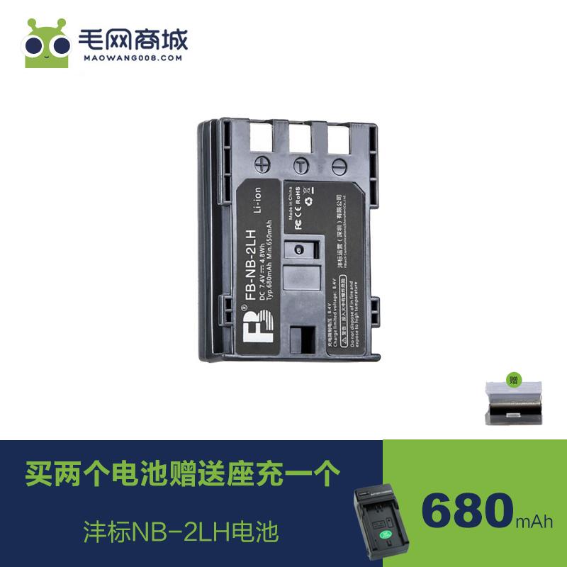 沣标NB2L电池买两个送座充充电器适用佳能350D S70 S80 G7 G9单反数码相机CANON EOS NB-2LH 400D电池
