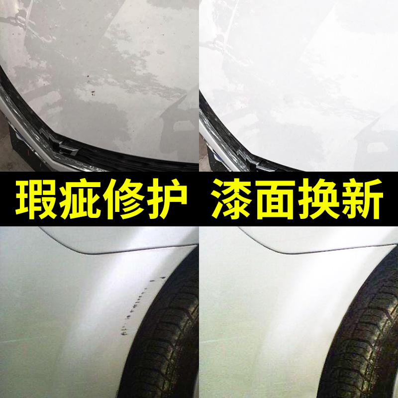 汽车划痕修复神器刮痕修复粗蜡划痕蜡细蜡汽车蜡漆面上光蜡通用蜡