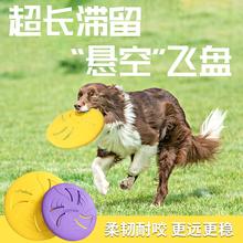 狗狗专用飞盘边牧用品金毛猎犬宠物飞碟训练狗狗玩具软不伤牙