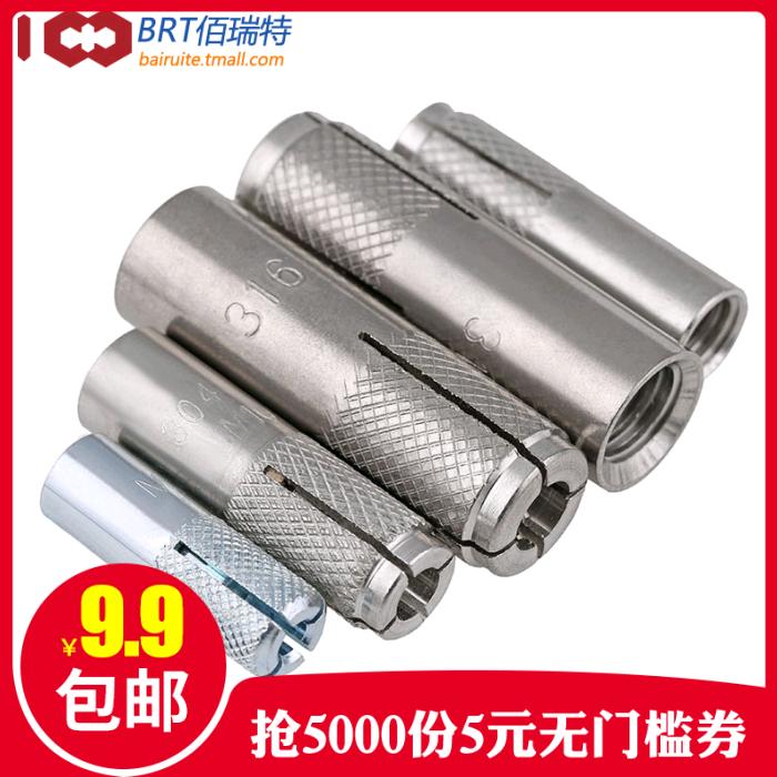 M6-M16不锈钢膨胀螺丝碳钢顶爆国标平爆壁虎内膨胀螺栓隐形拉爆