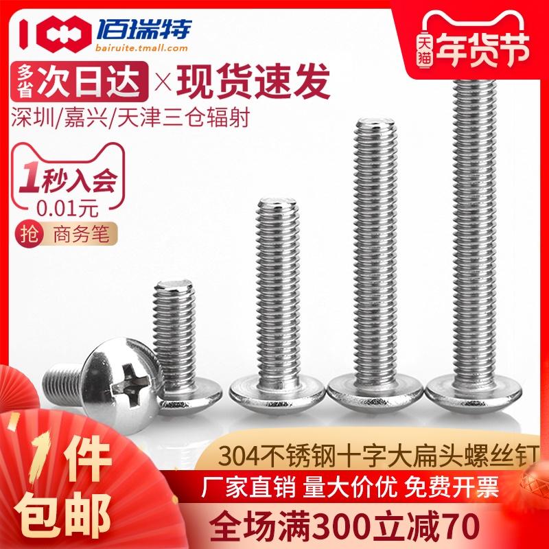 304不锈钢大扁头螺丝十字螺钉伞头半圆头小螺丝钉M2M3M4M5M6M8