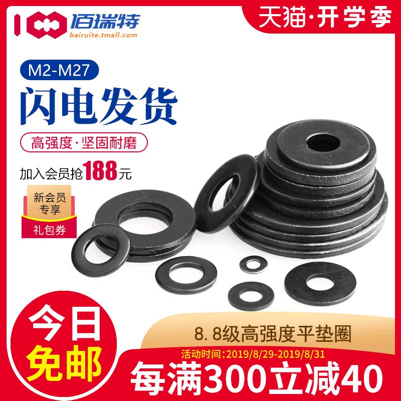黑色8.8级平垫片平垫圈金属垫圈加厚垫片超薄垫圈介子华司M3-M20